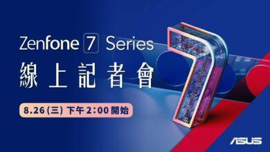 Photo of Официально: дата запуска ASUS Zenfone 7 серии — 26 августа.
